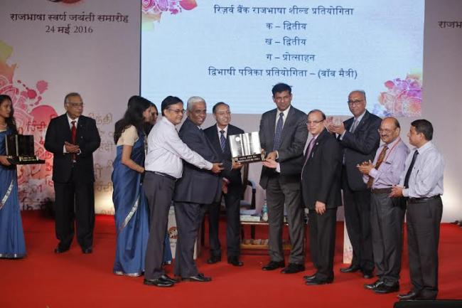 Bank of Baroda bags award in four Categories under RBI Rajbhasha Shield Competition
