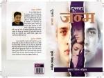 Book Review: Dusra Janam