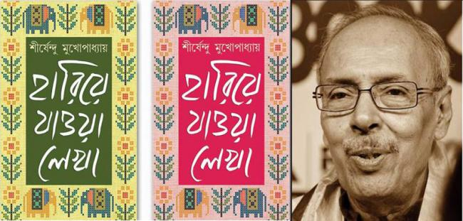 Patra Bharati publishes a two-volume collection of Sirshendu Mukhopadhyay's lost writings