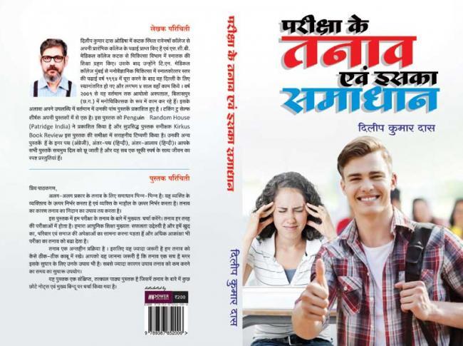 """Author interview: Dilip Dash on his book """"Parikshya ke Tanav ebam iska Samadhan"""""""