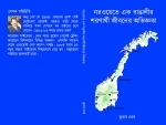 Book Review: Life of a Bengali refugee in Norway