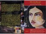 Book review: Amar ma ke kandte dao, a Bengali novel