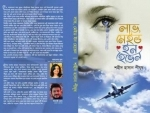 Book Review: Love Made in Heaven, a romantic fiction in Bengali
