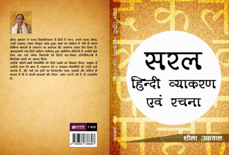 Book review: A book to help you master Hindi grammar