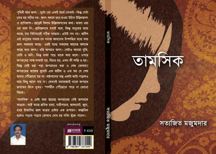 Book review: This Bengali novel is a mirror to many ills seen in society today