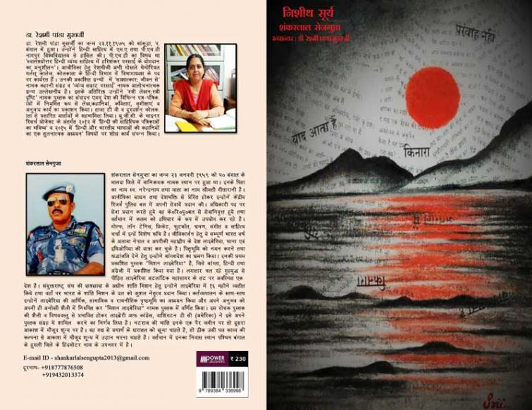 Book review: This anthology of Hindi poems is like a salve to the senses