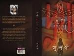 Author interview: Suparna Mitra talks about her Bengali novel Durga