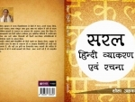 Author interview: Sheela Agarwal talks about her book 'Saral Hindi Byakaran'