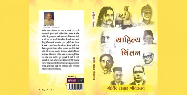 Book review: Sahitya Chintan offers a glimpse into the unique writing style of famous authors