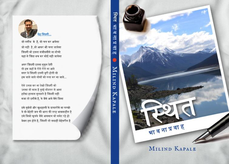 Book review: Rediscover the charm of poetry in 'Stith - Bhavna Pravaha' by Milind Kapale