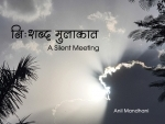 Author interview: Anil Mandhani on his bilingual book of poems 'Nishabd Mulakat: A Silent Meeting'
