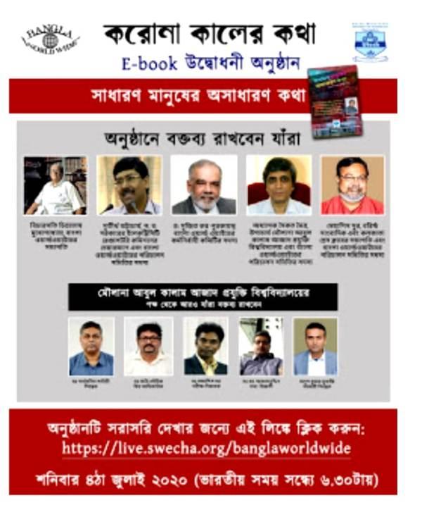 MAKAUT to launch Bengali e-book on fight against Coronavirus