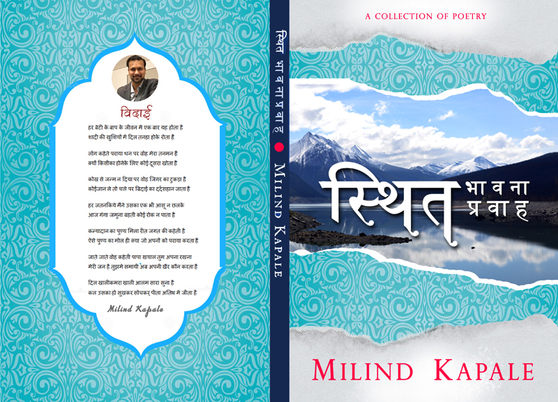 Author interview: Milind Kapale on his book of poems 'Sthit Bhavnapravah'