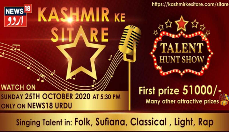 Jammu and Kashmir: Talent hunt competition 'Kashmir Ke Sitare' held