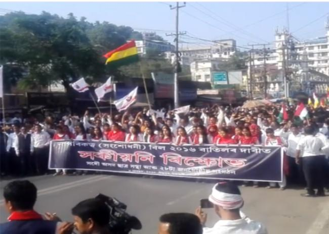 Assam's students organisations take out protest rally in Guwahati against Citizenship Bill