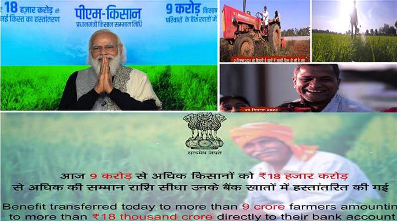PM Narendra Modi releases next instalment of financial benefit under PM Kisan Samman Nidhi