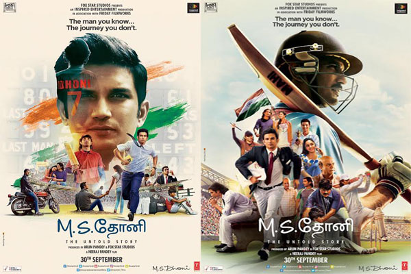 ms dhoni the untold story movie download hd hindi