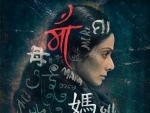 Sridevi's Mom to release in four languages