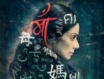 Bollywood: Motion poster of Sridevi's 'Mom' released