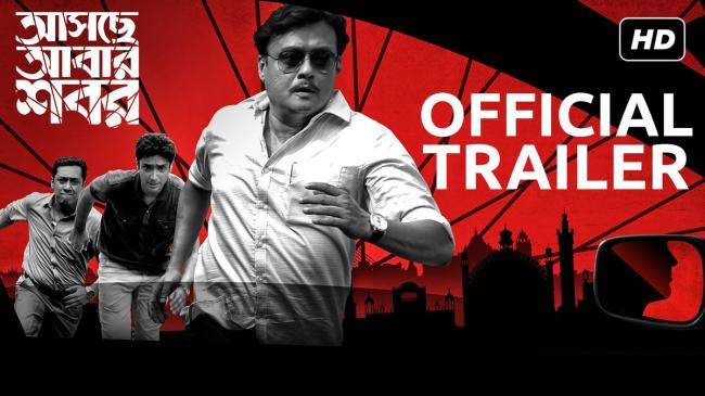 Makers release Asche Abar Shabor trailer