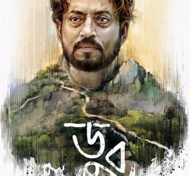 Irrfan Khan's Doob o be screened at Shanghai International Film Festival