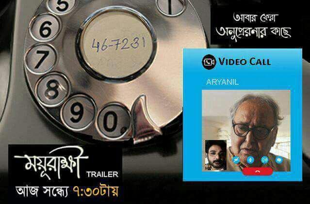 Bengali movie Mayurakshi trailer released