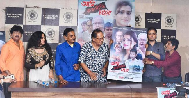 Trailer of upcoming Bengali movie featuring veteran actor Soumitra Chatterjee released