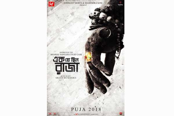Srijit Mukherji's Ek Je Chhilo Raja to release in USA this month