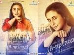 Rani Mukerji's Hichki set for a Teachers Day release in Russia!