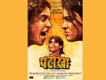 Pataakha earns Rs. 90 lakhs on opening day