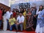The official trailer of Ek Je Chhilo Raja launched in Kolkata