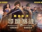 After India, Aamir Khan's Thugs Of Hindostan fails in China