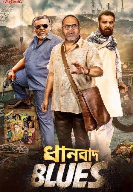 Dhanbad Blues Season 1