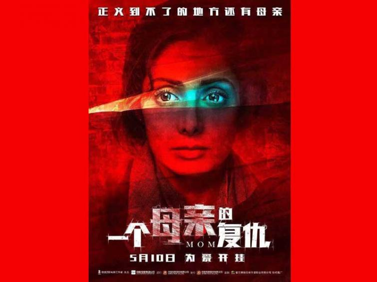 Sridevi's last Mom releases in China, beats Ayushmann's Andha Dhun's collection on opening day
