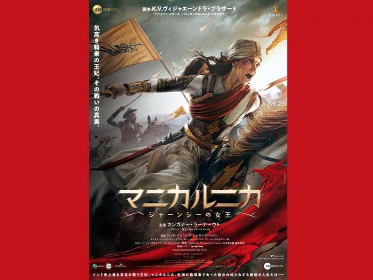 Kangana Ranaut's Manikarnika: The Queen Of Jhansi ti release in Japan next month