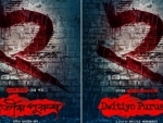 SVF announces Srijit Mukherji's Baishey Srabon sequel Dwitiyo Purush