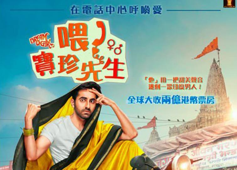 Ayushmann Khurrana's Dream Girl to release in Hong Kong next month