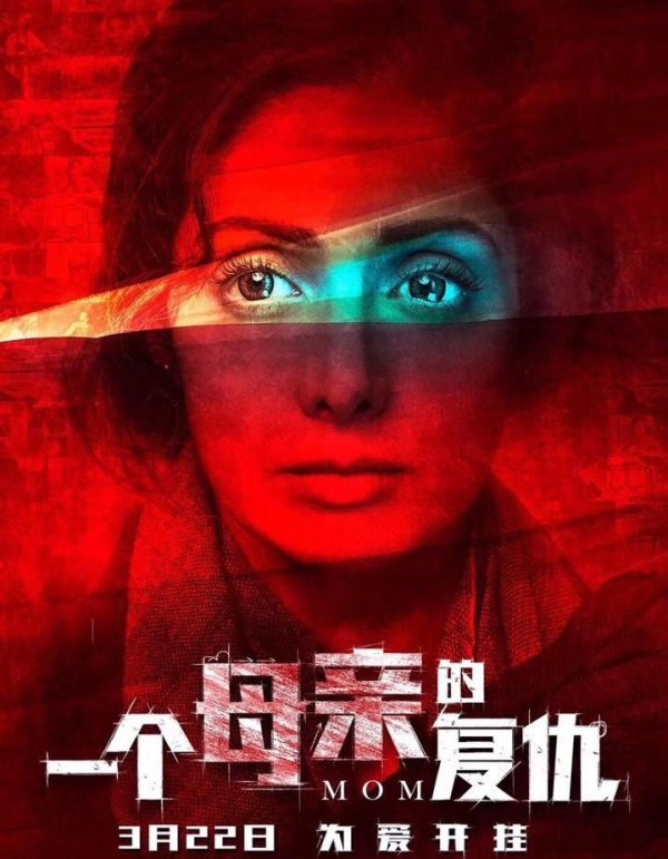 Sridevi's Mom to release in China next month
