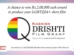 KASHISH announces Rs 2,00,000 grant for Indian filmmakers to make film on LGBTQ+ theme