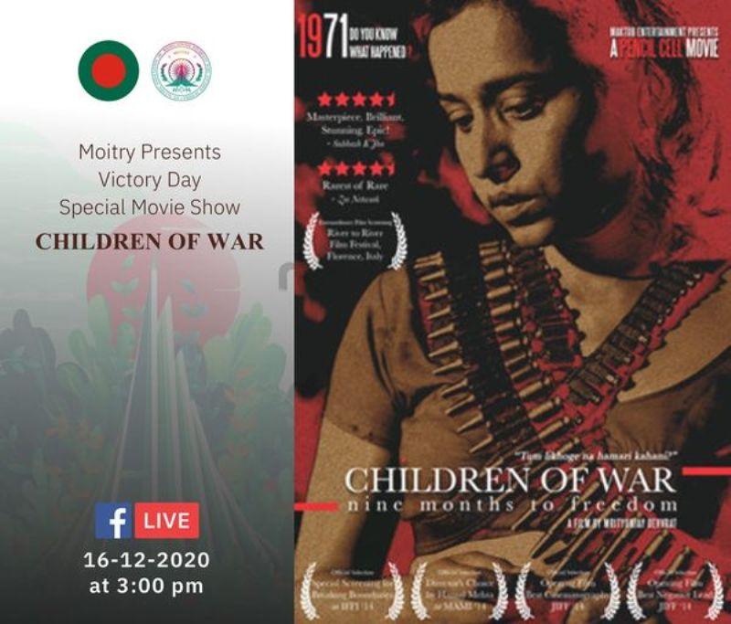 Vijay Diwas: Facebook community page 'Moitry' telecasts Bangladesh Liberation War-based movie 'Children of War'