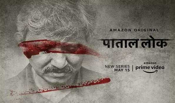 Amazon Prime Video launches 'Paatal Lok' trailer
