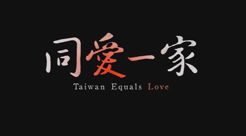 Hong Kong: Movie discussing same-sex marriage issue of Taiwan removed from film festival