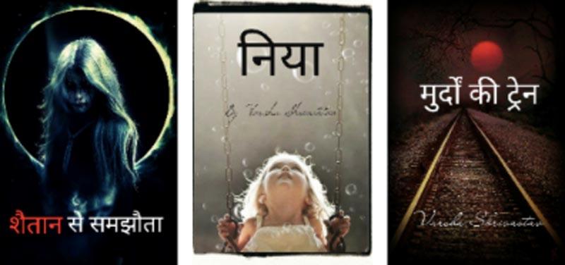 Yali DreamWorks to produce a web series based on a supernatural trilogy published by Pratilipi