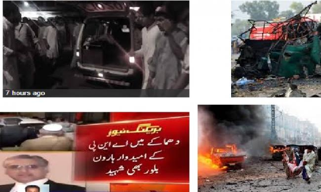Pakistan: Suicide attack kills Awami National Party (ANP) candidate Barrister Haroon Bilour, 13 others in Peshawar
